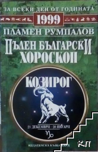 Пълен български хороскоп 1999: Козирог