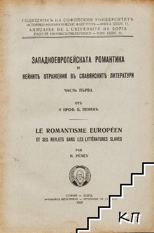 Западноевропейската романтика и нейните отражения въ славянските литератури. Часть 1