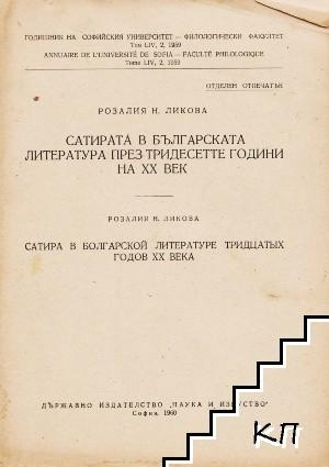 Сатирата в българската литература през тридесетте години на XX в.