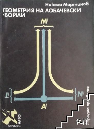 Геометрия на Лобачевски-Боайай