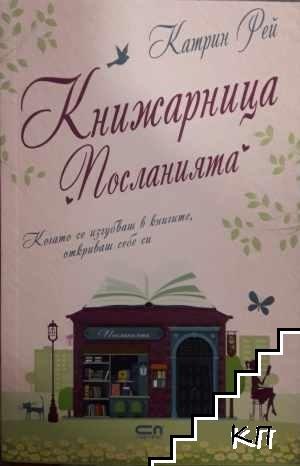 """Книжарница """"Посланията"""""""