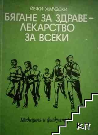 Бягане за здраве - лекарство за всеки