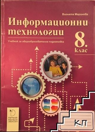 Информационни технологии за 8. клас