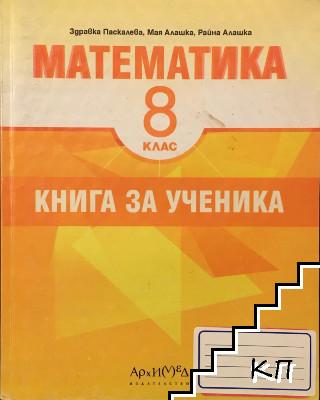 Математика за 8. клас. Книга за ученика