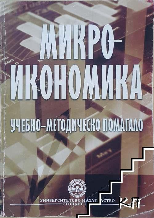 Микро-икономика. Учебно-методическо помагало