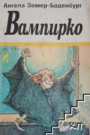 Вампирко