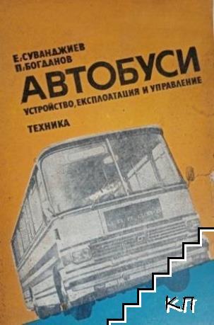 Автобуси. Устройство, експлоатация и управление