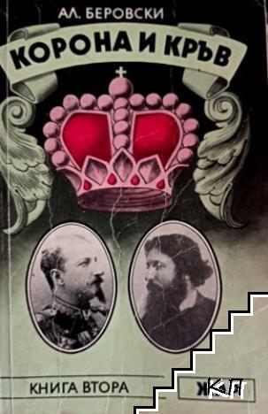 Корона и кръв. Книга 2