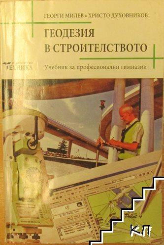 Геодезия в строителството