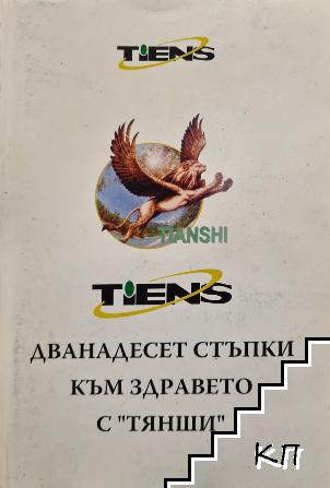 """Дванадесет стъпки към здравето с """"Тянши"""""""