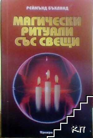 Магически ритуали със свещи