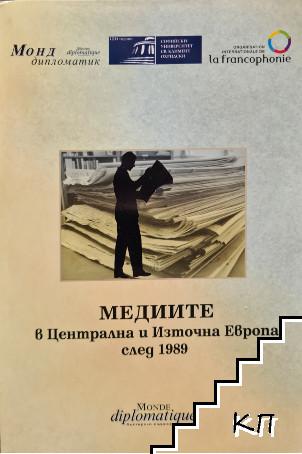 Медиите в Централна и Източна Европа след 1989