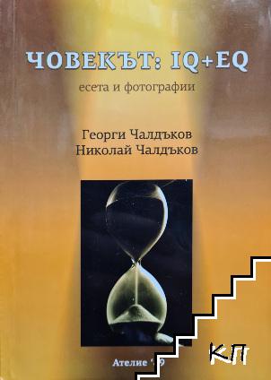 Човекът: IQ + EQ