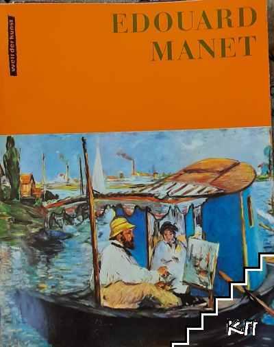 Edouard Manet.Welt der Kunst