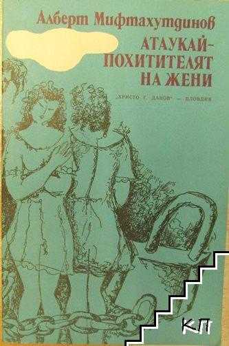 Атаукай - похитителят на жени