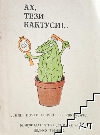 Ах, тези кактуси!...