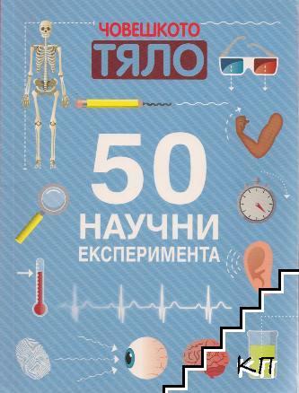 50 научни експеримента: Човешкото тяло