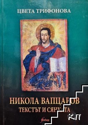 Никола Вапцаров. Текстът и сянката