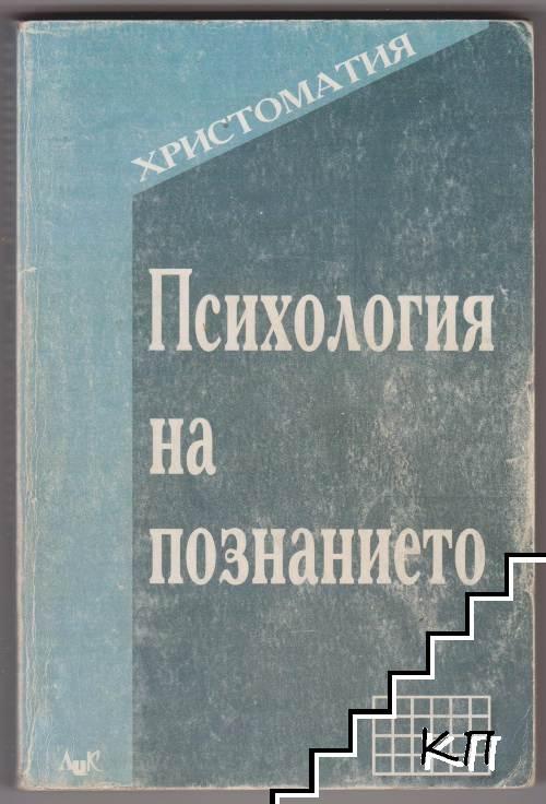 Психология на познанието