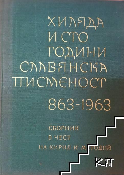 Хиляда и сто години славянска писменост 863-1963