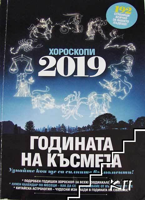 Годината на късмета, хороскопи 2019