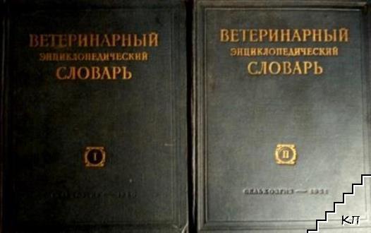 Ветеринарный энциклопедический словарь. В двух томах. Том 1-2