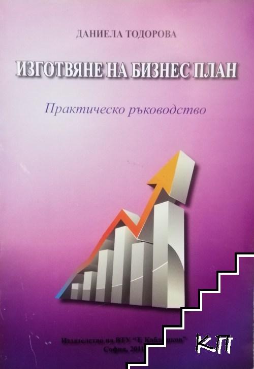 Изготване на бизнес план