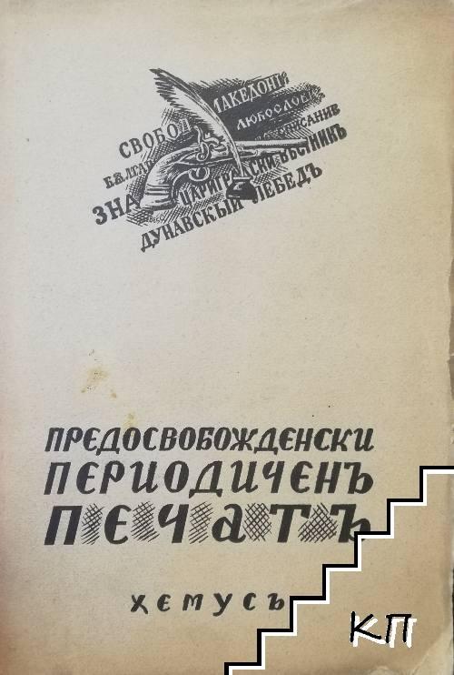 Предосвобожденски периодиченъ печатъ