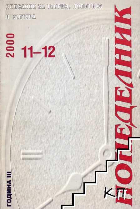 Понеделник, № 11-12 / 2000