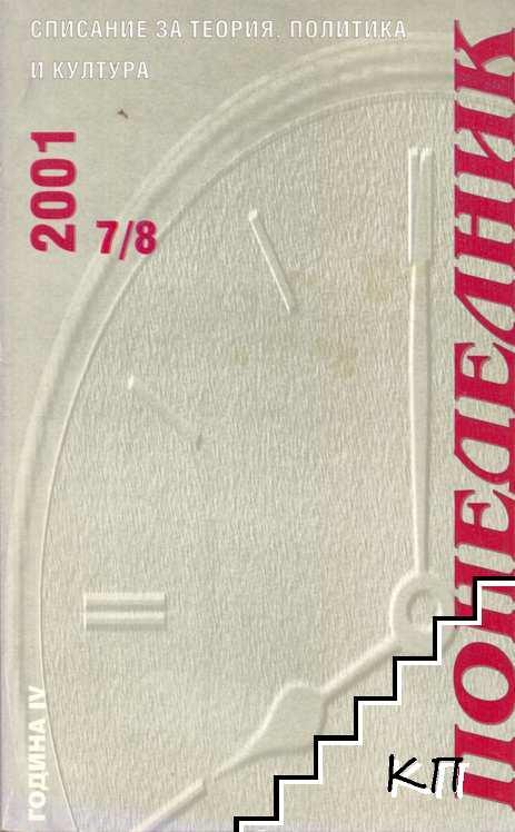 Понеделник, № 7-8 / 2001