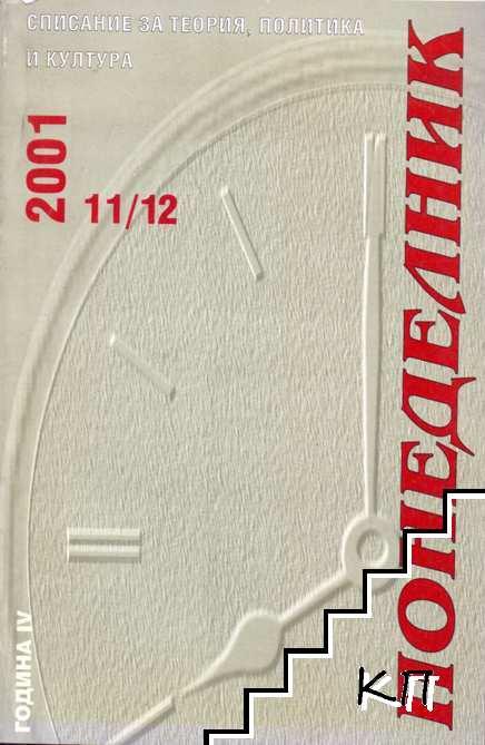 Понеделник, № 11-12 / 2001