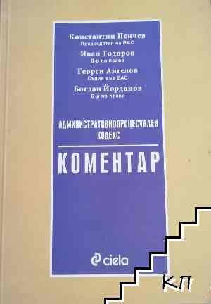 Административнопроцесуален кодекс. Коментар
