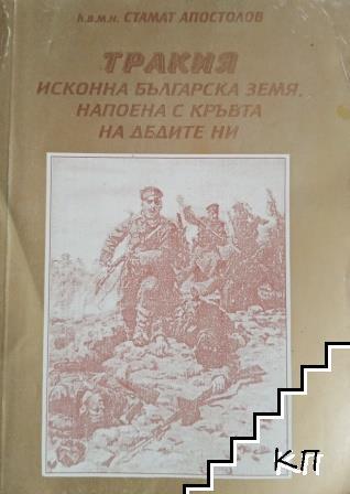 Тракия, исконна българска земя, напоена с кръвта на дедите ни