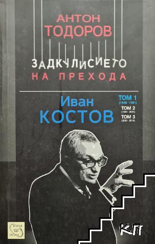 Задкулисието на прехода. Книга 3: Иван Костов. Том 1: 1949-1991