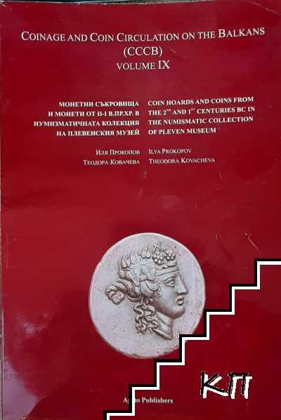 Монетни съкровища и монети от II-I в. пр. Хр. в нумизматичната колекция на Плевенския музей