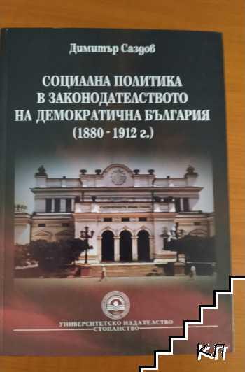 Социална политика в законодателството на демократична България