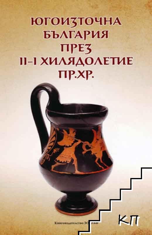 Югоизточна България през II - I хилядолетие пр. Хр.