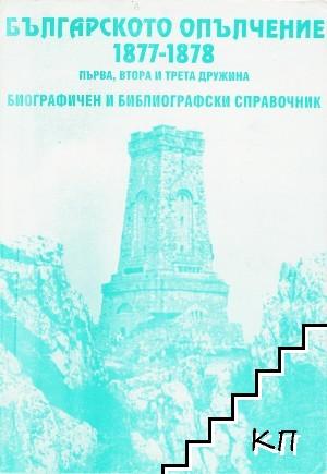 Българското опълчение 1877-1878. Том 1: Първа, втора и трета дружина