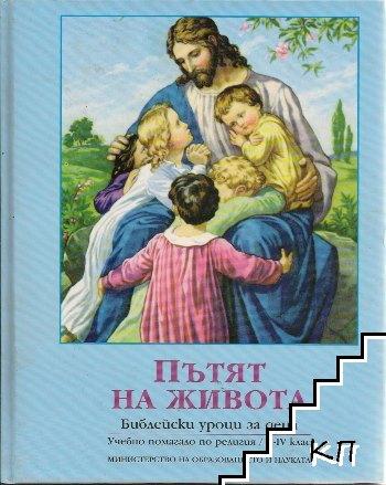 Пътят на живота. Библейски уроци за деца