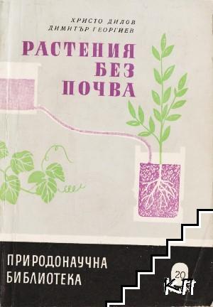 Растения без почва