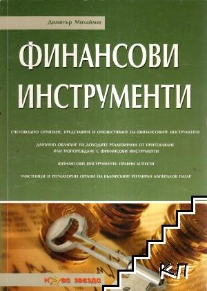 Финансови инструменти