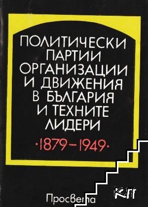 Политически партии, организации и движения в България и техните лидери 1879-1949