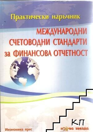 Международни счетоводни стандарти за финансова отчетност