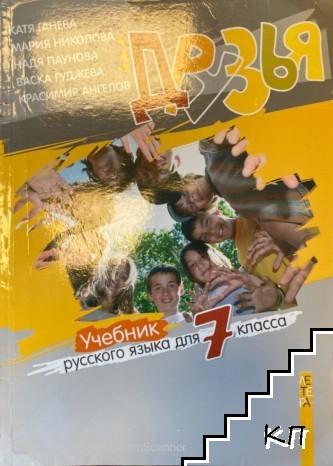 Друзья. Учебник русского языка для 7. класса