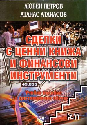 Сделки с ценни книжа и финансови инструменти