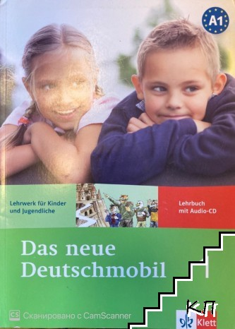 Das neue Deutschmobil: Учебна система по немски език Ниво 1 (A1). Учебник + CD