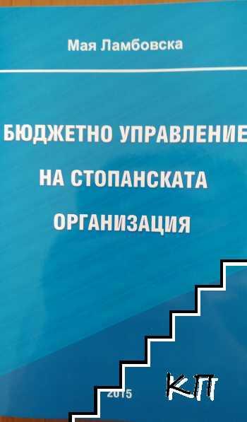 Бюджетно управление на стопанската организация