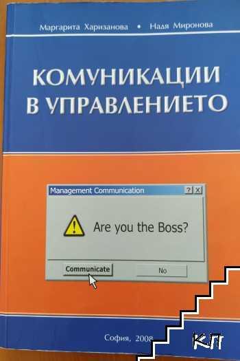 Комуникации в управлението