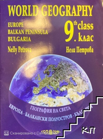 World Geography for 9th class