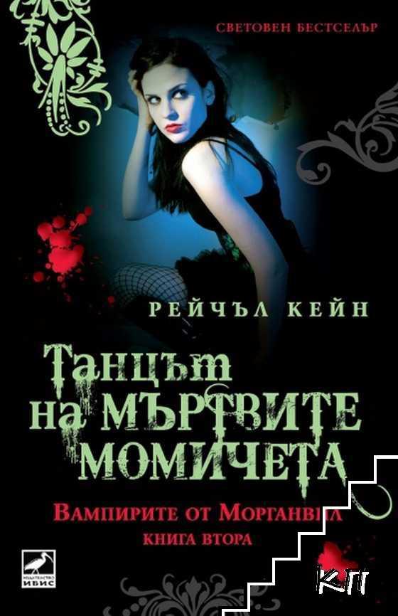 Вампирите от Морганвил. Книга 2: Танцът на мъртвите момичета